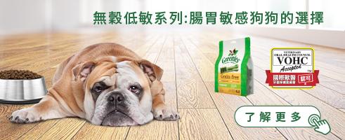 無穀低敏 腸胃敏感狗狗的選擇